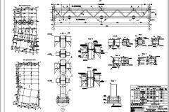 4 Металлоконструкции