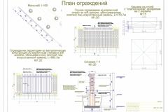 Юлькин Диплом-ограждения