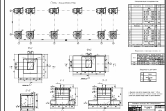 Фундамент(8)-Model