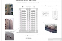 Эксплуатация объекта недвижимости-Model.pdf1-001