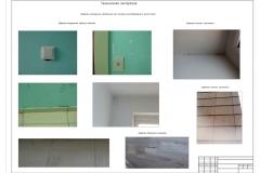 техн.эксп. Залипаева-Model.pdf1-001