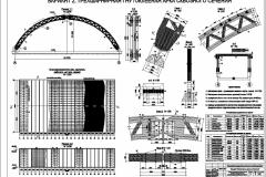2 Сквозная арка-Model