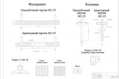 07-колонна и фундамент
