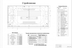 11-стройгенплан